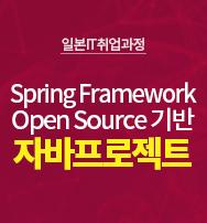 Spring Framework Open source 기반 자바 프로젝트 과정